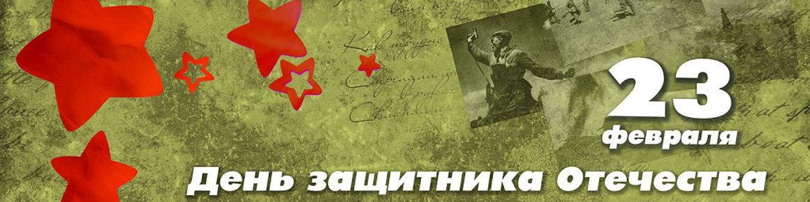 ГК Пензавторсыре поздравляет всех настоящих мужчин с праздником 23 февраля! Мужества и силы воли!